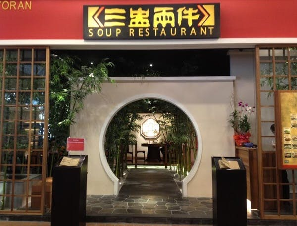 Soup Restaurant (One Utama店) の画像